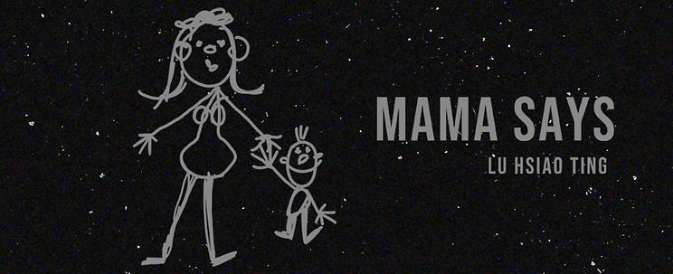 呂孝廷 Mama Says EP Cover.png