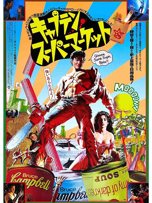 Army Of Darkness Japanese Movie Poster