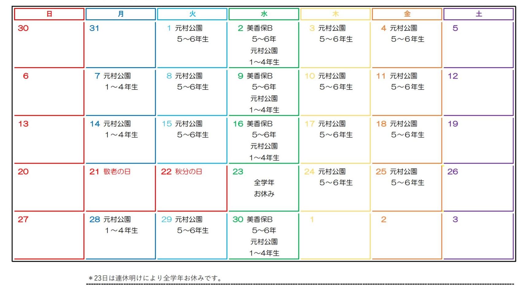 練習予定表_2020.09.jpg