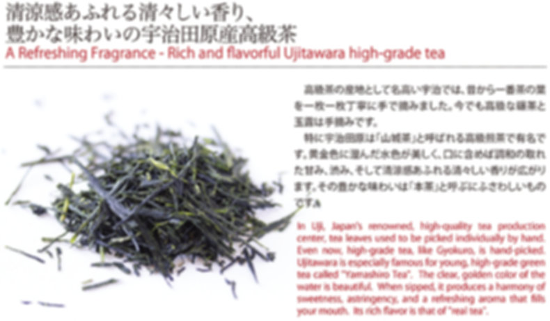 京都宇治田原産高級茶 茶濃香