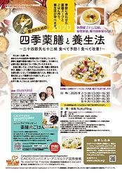 mayumi-soup2020.jpg