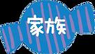 植木美江イラスト 家族