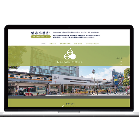 nashiki-web.png