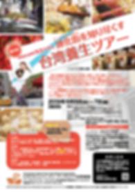 mayumi先生と行く台湾養生ツアー2019