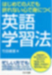 『はじめての人でも折れない心で身につく英語学習法』竹田綾夏 日本人の英語学習法のカギは「折れない心」