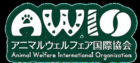 AWIOアニマルウェルフェア国際協会