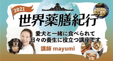 mayumi 世界薬膳紀行