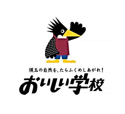 観光施設のためのロゴとシンボルマーク