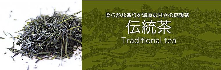 京の伝統茶  京都宇治 高田茶園 茶濃香