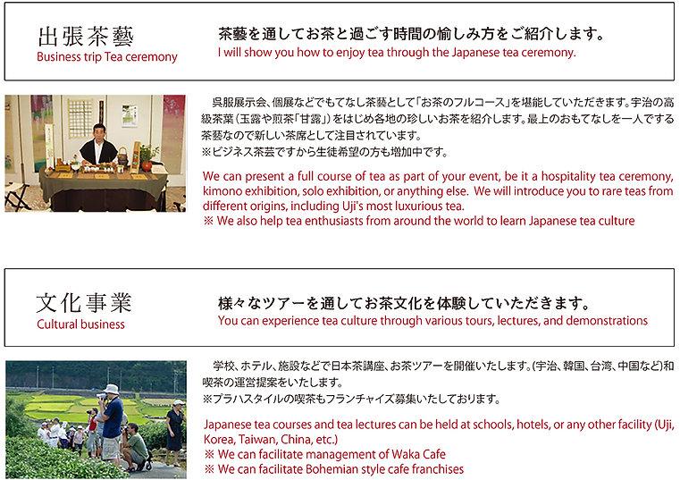 京都宇治 高田茶園 茶濃香の出張茶藝、文化事業