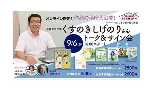オンライン トーク&サイン会バナー