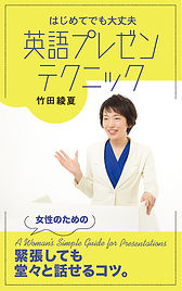 『はじめてでも大丈夫 英語プレゼンテクニック』竹田綾夏 初めてプレゼンをする女性のための入門書