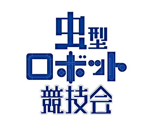 イベントのためのロゴ