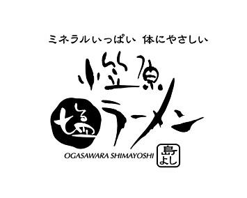 ラーメン屋のロゴ
