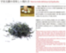 宇治玉露の美味しい淹れ方  京都宇治 茶濃香