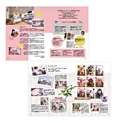 ワンちゃんのための幼稚園&トリミングサロン 冊子型パンフレット