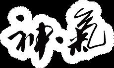 塗る漢方「神気」