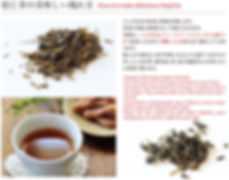 京都宇治 茶濃香 焙じ茶の美味しい淹れ方