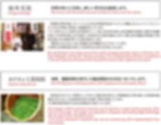 京都宇治 高田茶園 茶濃香の海外交流、カテキン工業利用