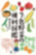 植木美江「7色野菜の便利帳」幻冬舎