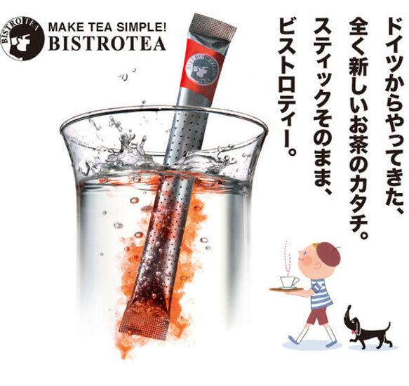 Bistro Tea  京都宇治 茶濃香