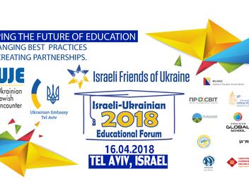 Израильско-украинский Образовательный Форум 2018