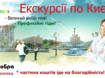 KievColors - Экскурсии по Киеву