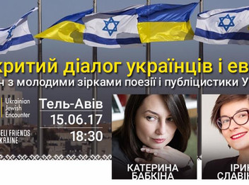 Открытый диалог украинцев и евреев в Израиле.