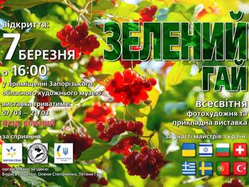 «Зелений гай 2019» подорожує Україною та світом