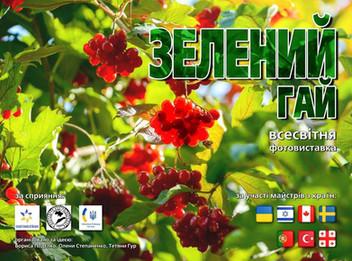 Всесвітня виставка «Зелений гай 2019» прибуває в Україну