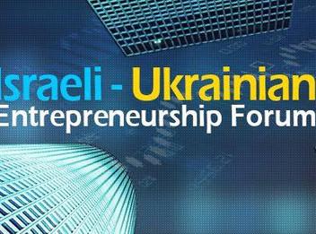 Программа 1-го дня Предпринимательского форума
