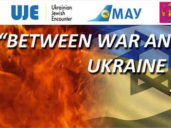 Запорожье (Украина) 12 августа - 26 августа 2016