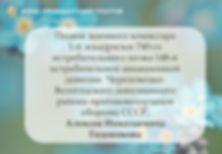Годовиков.jpg