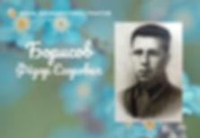 Борисов.jpg