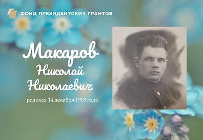 Макаров.jpg