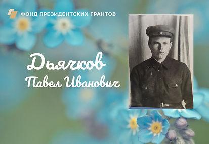 Дьячков П.jpg