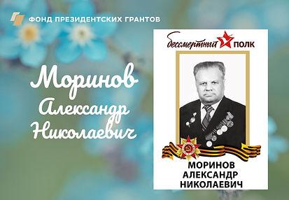 Morinov.jpg