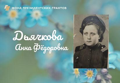 Дьячкова А.jpg