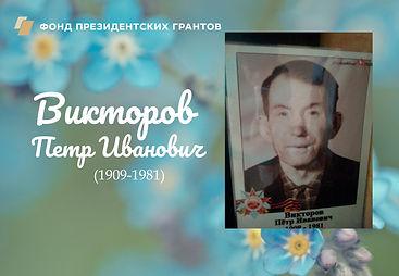 Викторов.jpg