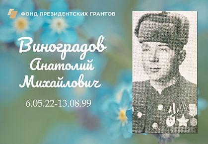 Виноградов А.М..jpg