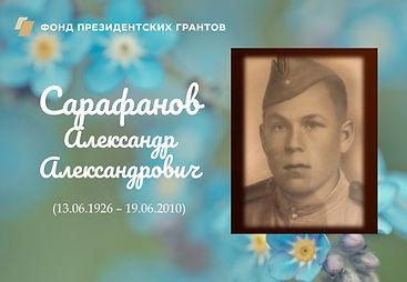 Сарафанов.jpg