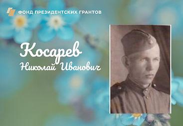 Косарев.jpg