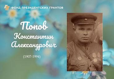 Попов.jpg