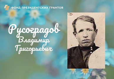 Русоградов.jpg