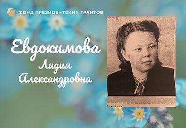Евдокимова.jpg