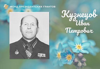 Кузнецов.jpg