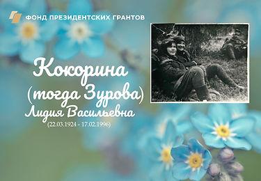 Кокорина.jpg