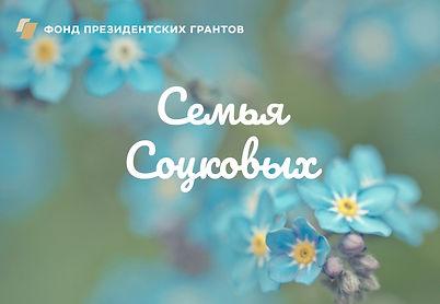 Semya_Sotskikh.jpg