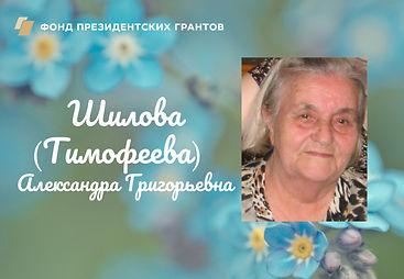 Шилова.jpg