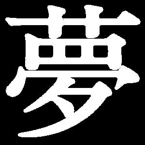 kanji_dream.png